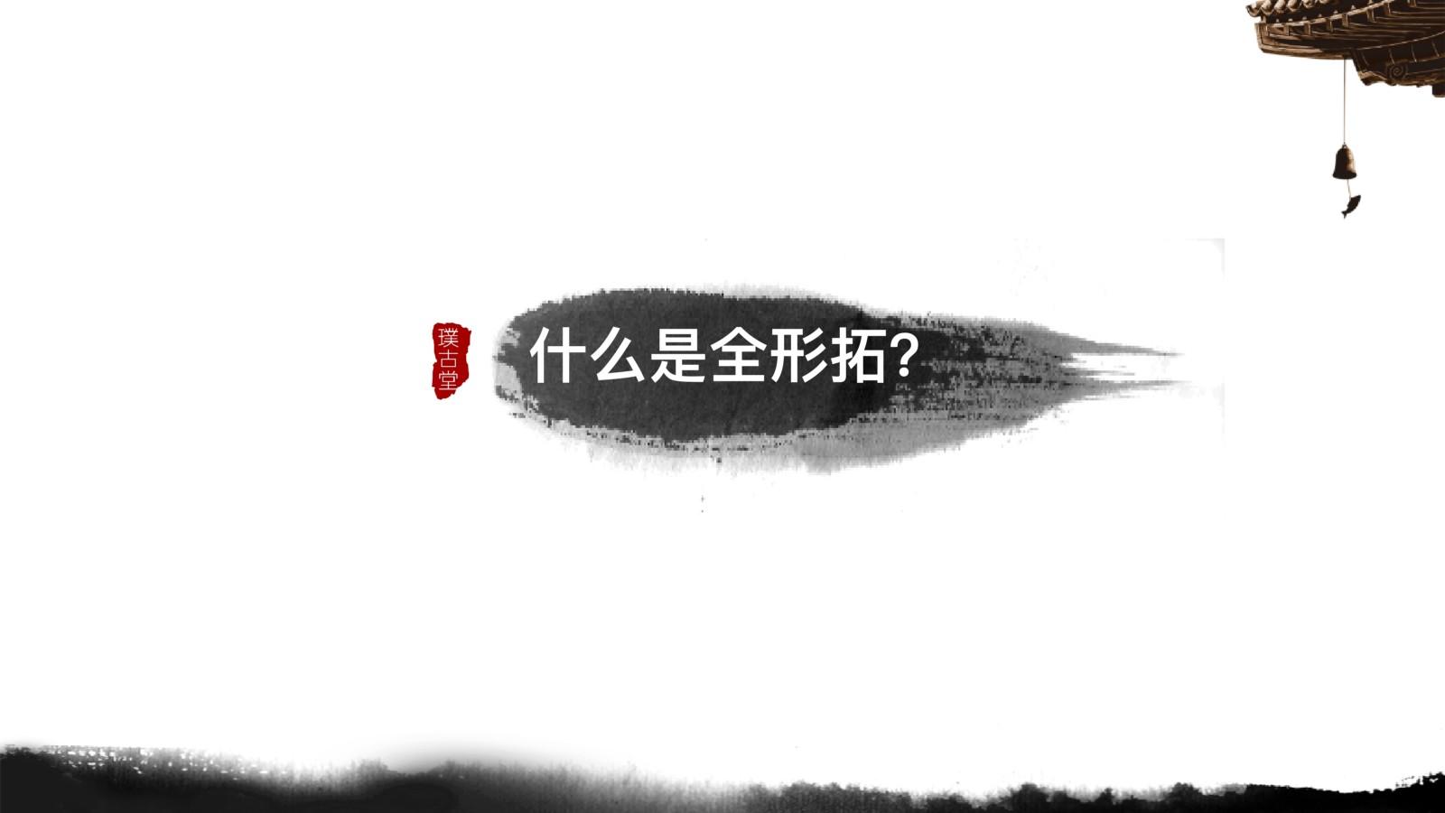 【展讯】由何晓巍总策划的璞古堂吉金留香书画拓片展9月22日与您相约崇州·白塔寺·碧落书舍 –