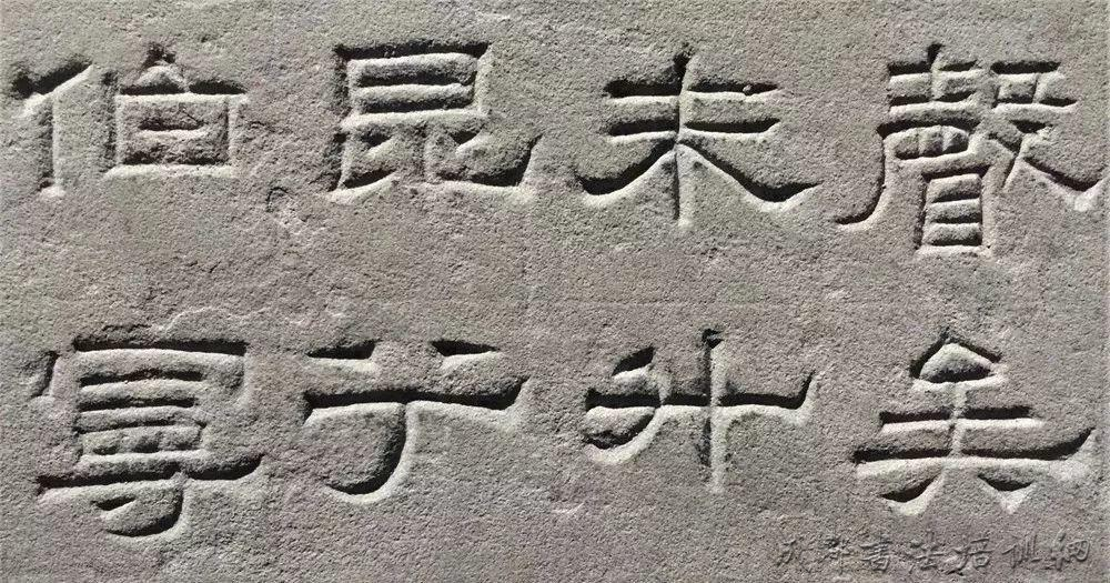 新出土的汉碑原石,刷新你对隶书的认识……