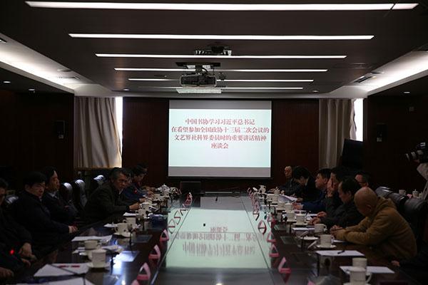 明德引领风尚 挥毫书写时代中国书法家协会在京召开座谈会学习习近平总书记在看望参加政协会议的文艺界社科界委员时的重要讲话精神 –