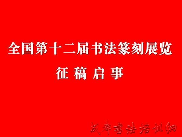 全国第十二届书法篆刻展览征稿启事 –