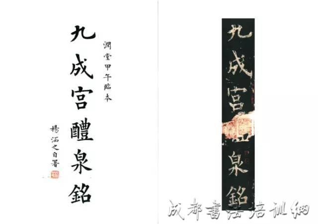 初学者如何临写《九成宫醴泉铭》