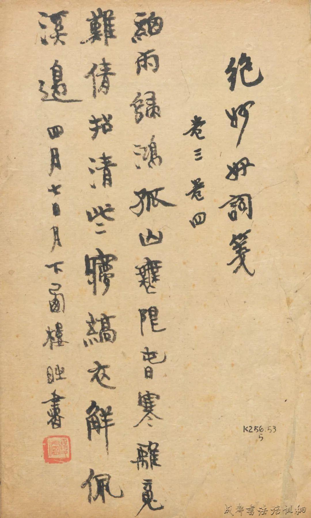 《中国书法》:世纪回眸——胡小石