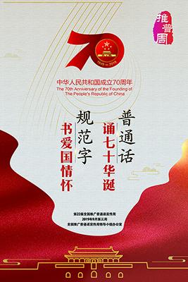 第22届全国推广普通话宣传周海报