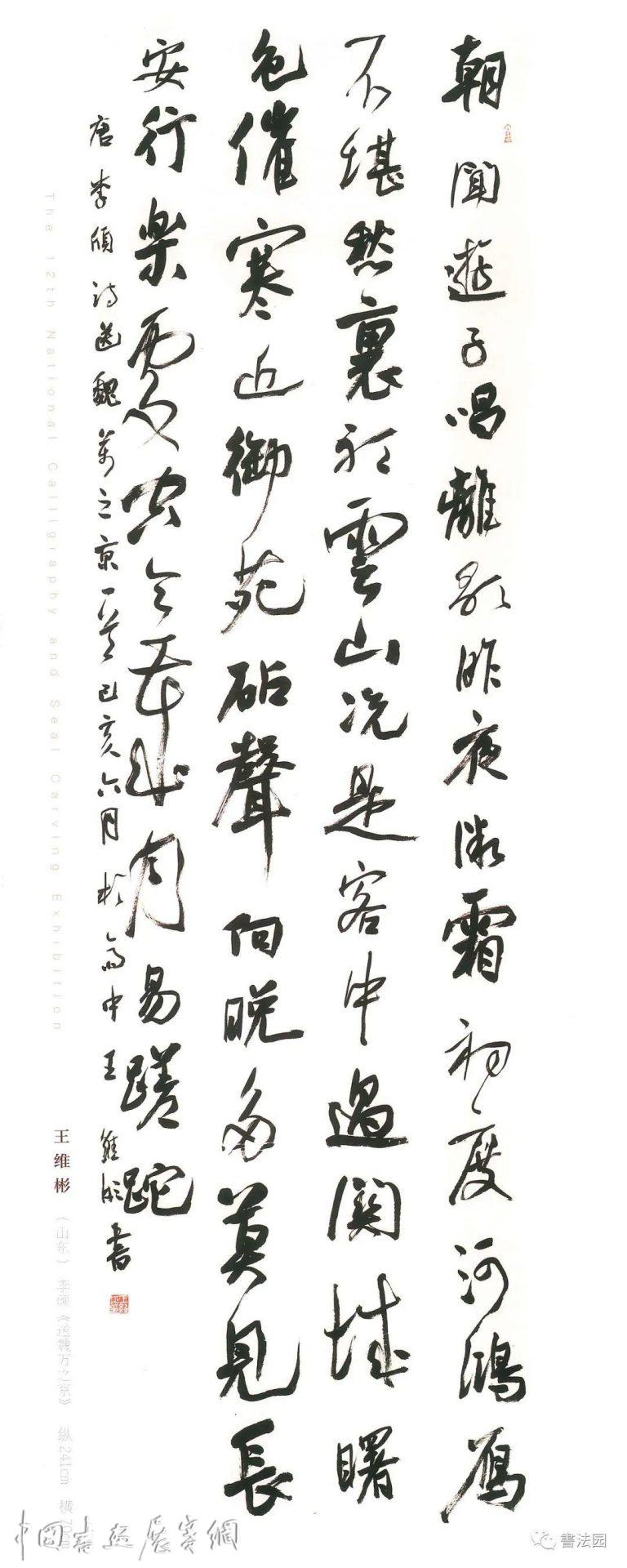 十二届国展高清印刷扫描版(行草③)