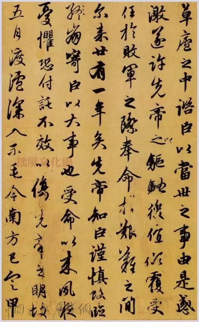 赵孟頫行书《出师表》