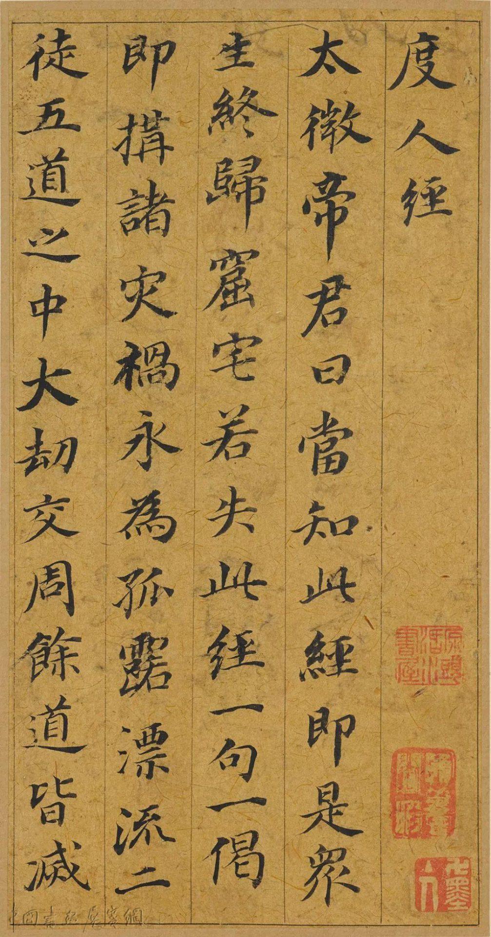 董其昌小楷《五经一论册》上海博物馆藏