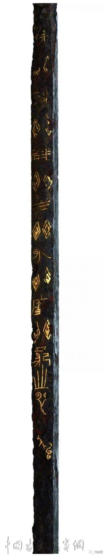 历代罕见刀剑铭文书法欣赏
