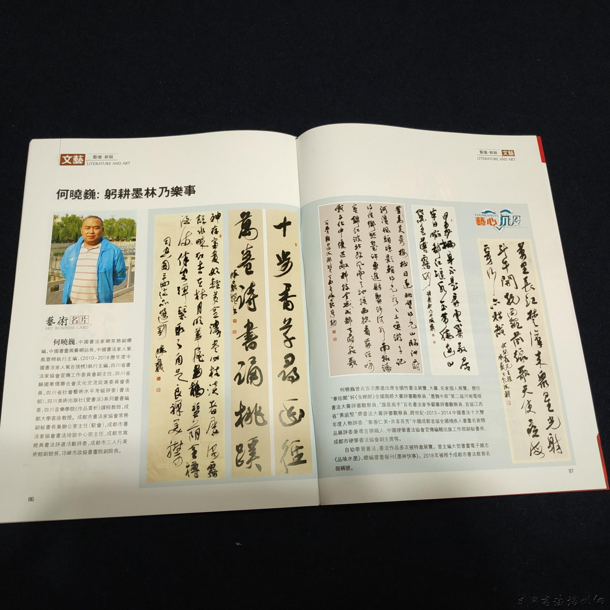 何晓巍:躬耕墨林乃乐事 《香港文联》杂志专题报道 –