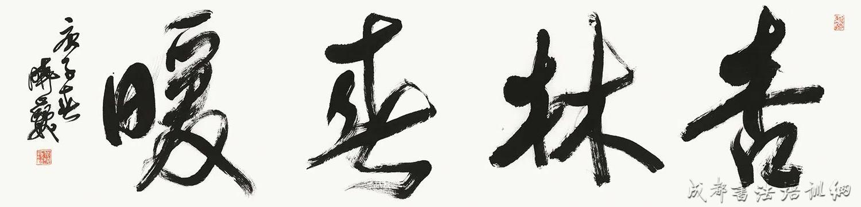 四川福宝美术馆《大爱同行》艺术品公益征集作品 杏林春暖 –