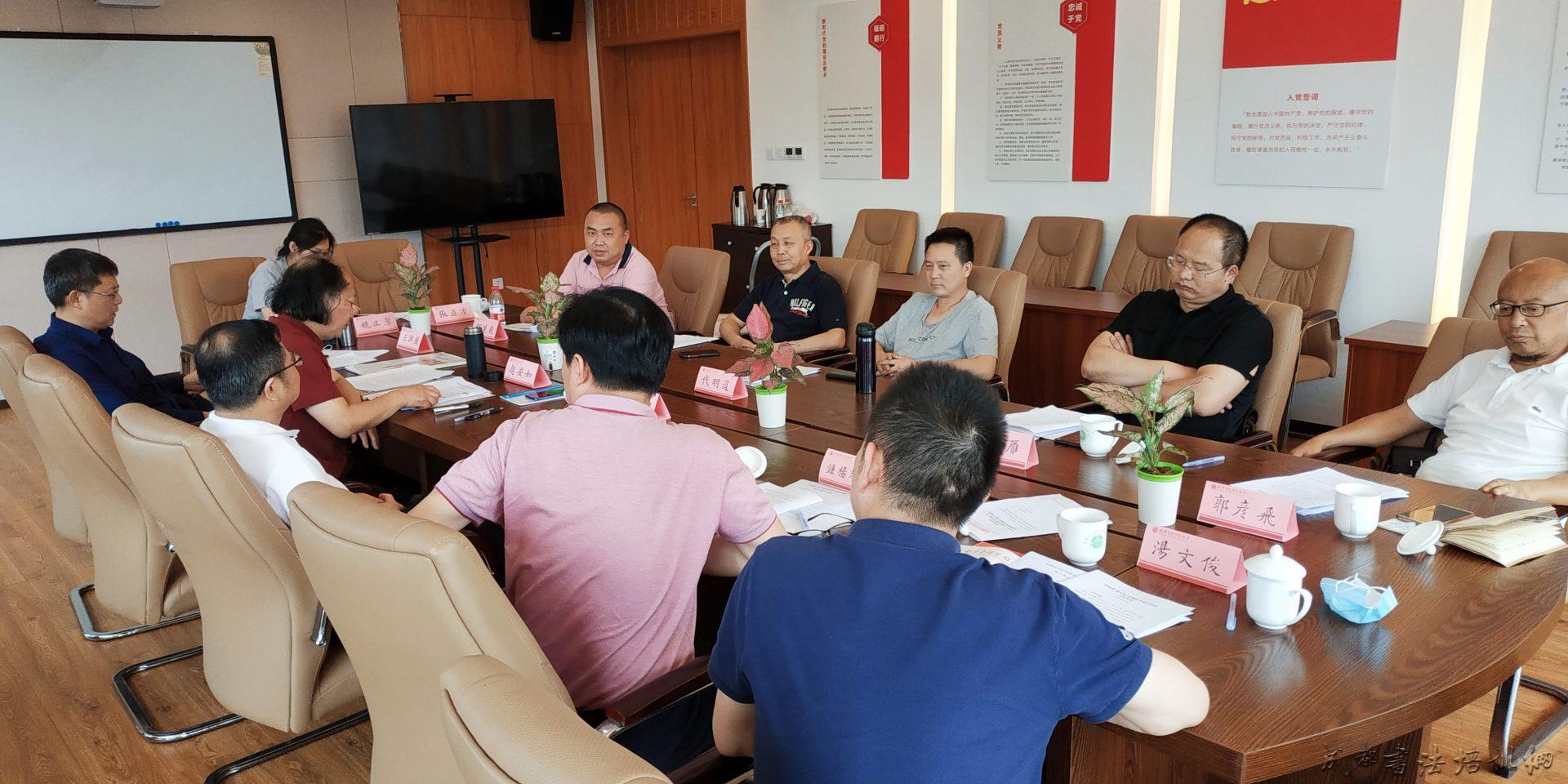 何晓巍参加成都市书法家协会第六届主席团第7次会议并作工作汇报