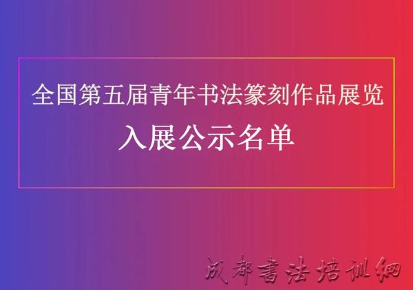 全国第五届青年书法篆刻作品展览入展名单公示
