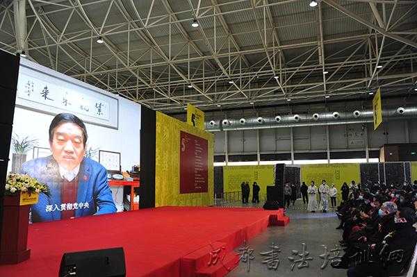 全国第五届正体书法作品展览开幕式在山东青岛举行