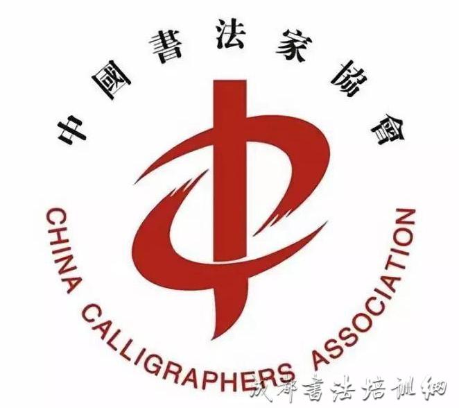 第七届中国书法兰亭奖获奖、入选人选名单公示