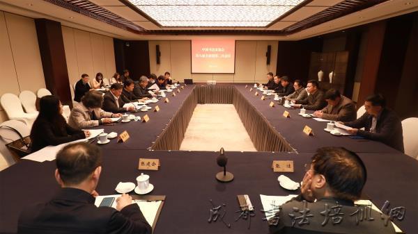 中国书法家协会第八届主席团第二次会议在绍兴召开