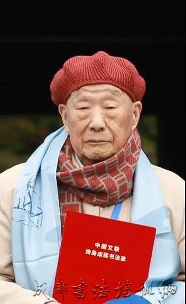 """沈定庵、段成桂获""""中国文联终身成就书法家""""荣誉称号"""